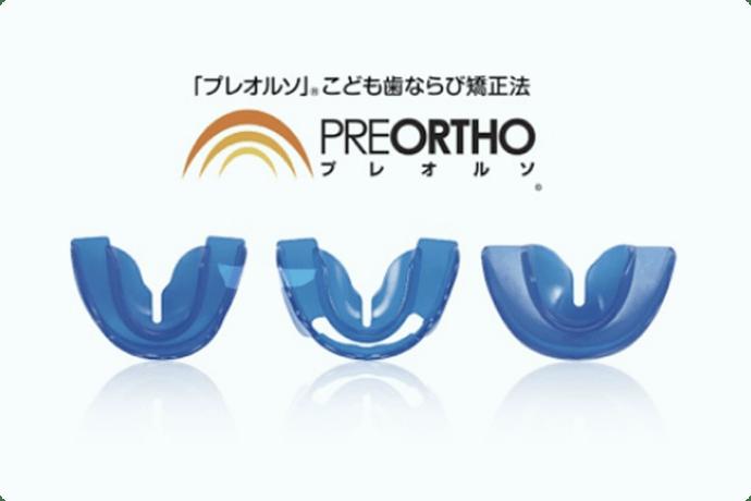 「プレオルソ」こども歯ならび矯正法プレオルソ