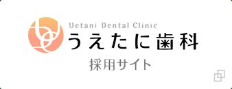 うえたに歯科 採用サイト